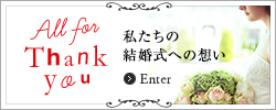 All for Thank you 私たちの結婚式への想い